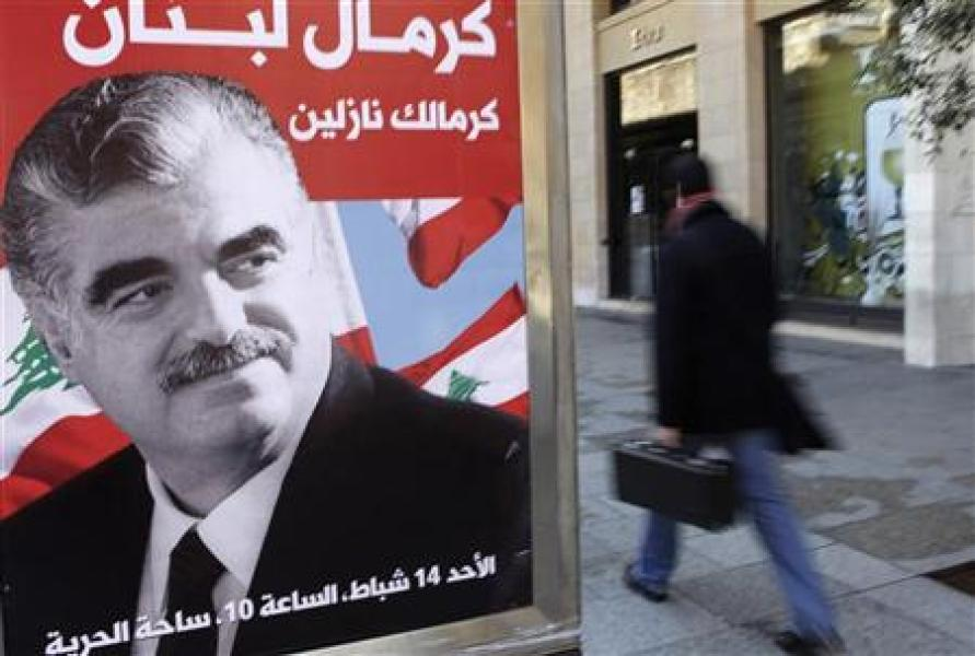 Un rapport onusien confirmerait l'implication du hezbollah dans l'assassinat de rafic hariri