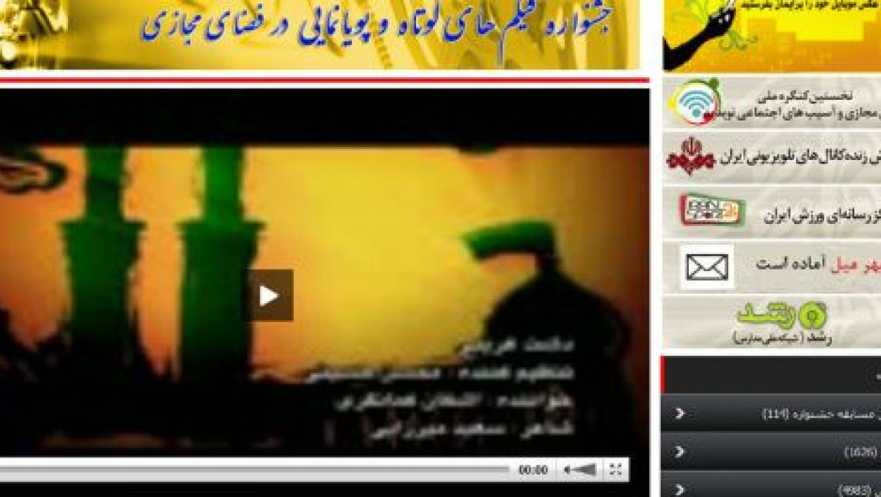 "L'Iran lance son propre ""Youtube"""
