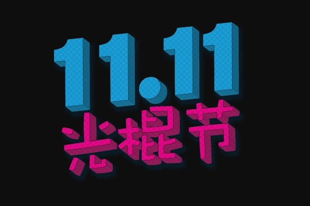 Singles' Day : le Black Friday chinois aura lieu le 11 novembre